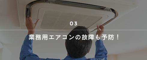 業務用エアコンの故障も予防!